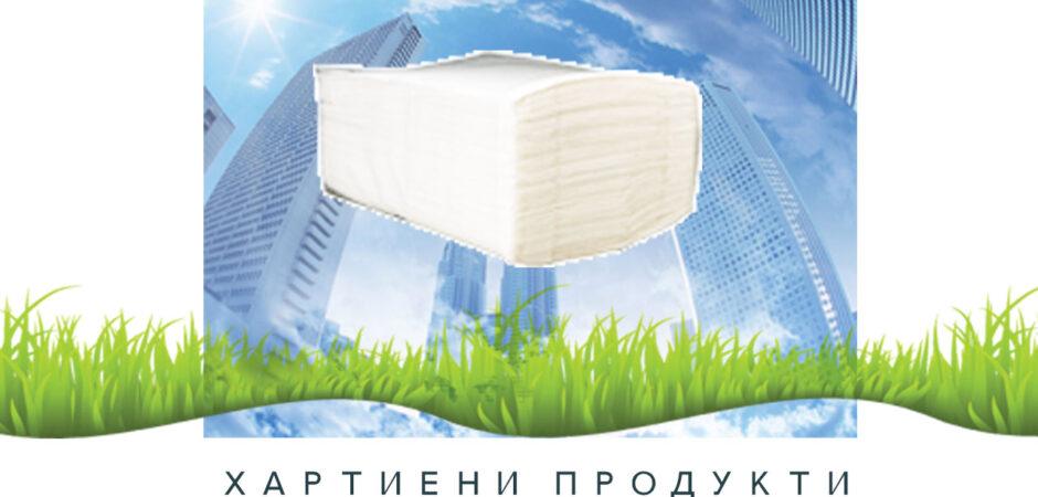хигиенни материали – хартиени консумативи