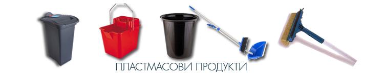 пластмасови продукти