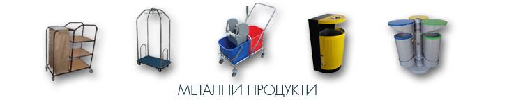 метални продукти
