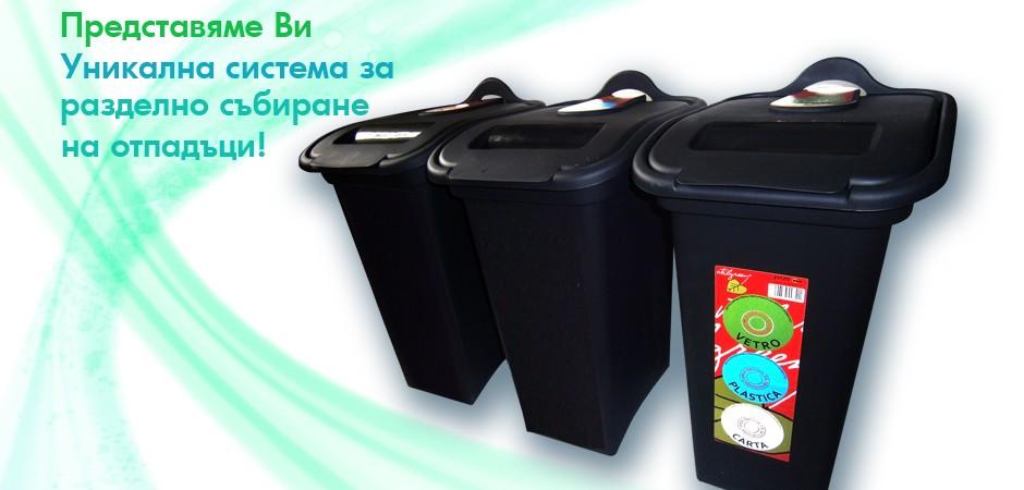 хигиенни материали – кофа за разделно събиране